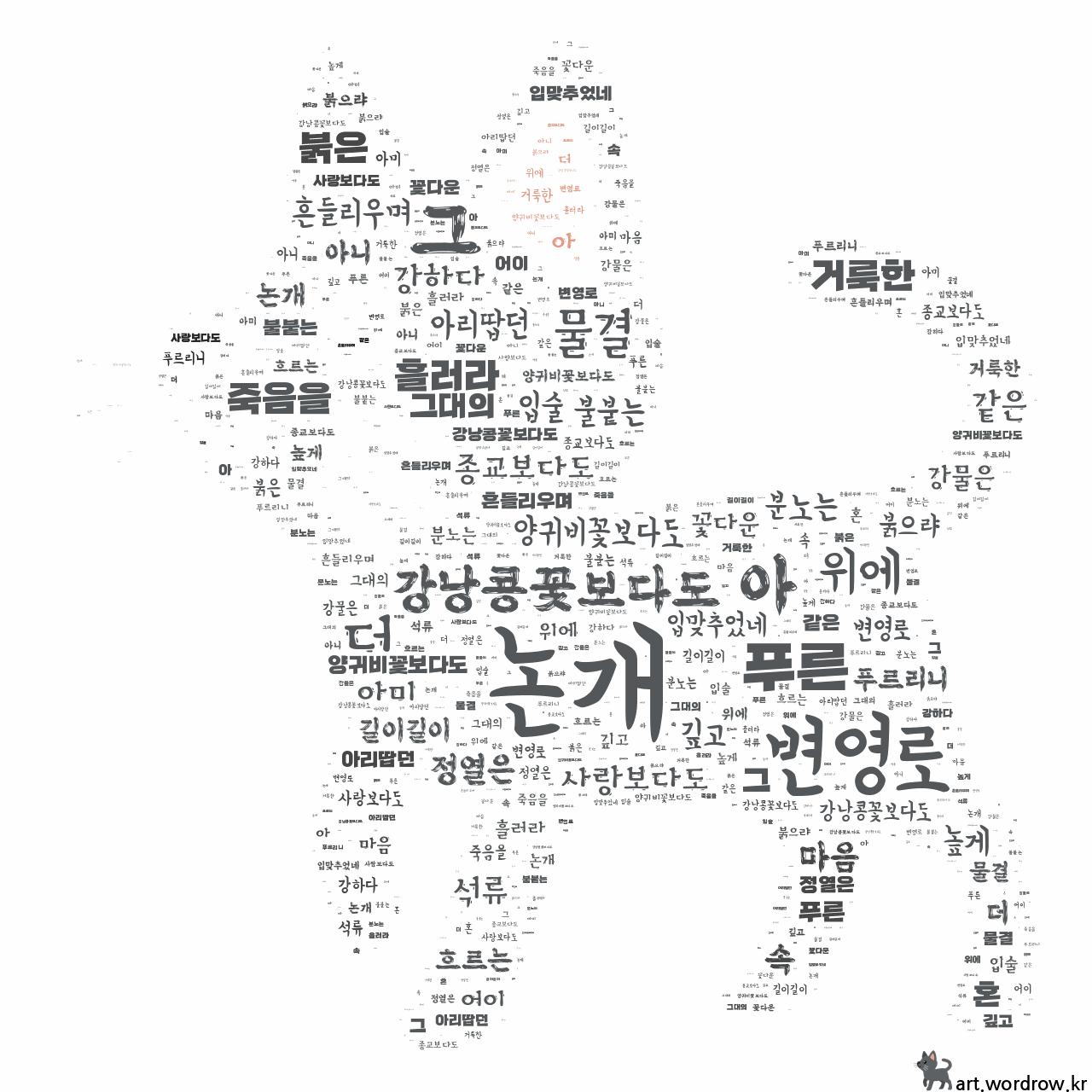 워드 아트: 논개 [변영로]-1